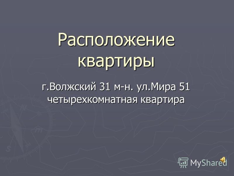 Расположение квартиры г.Волжский 31 м-н. ул.Мира 51 четырехкомнатная квартира