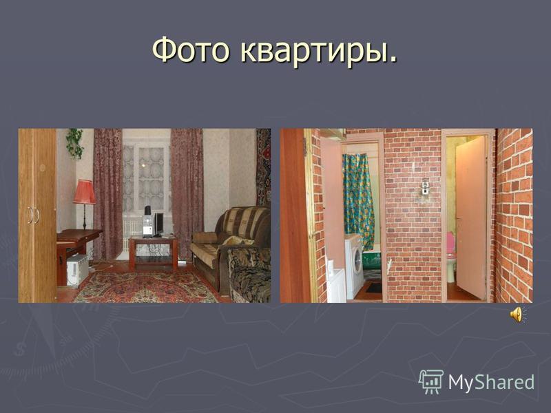 Фото квартиры.