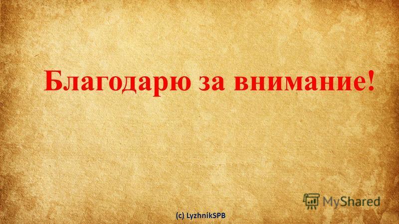 Благодарю за внимание! (с) LyzhnikSPB