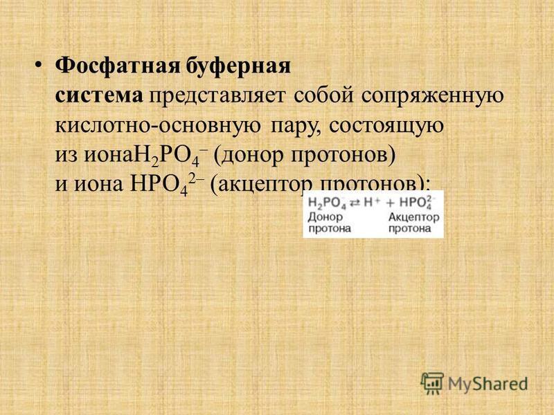 Фосфатная буферная система представляет собой сопряженную кислотно-основную пару, состоящую из ионаН 2 РО 4 – (донор протонов) и иона НРО 4 2– (акцептор протонов):