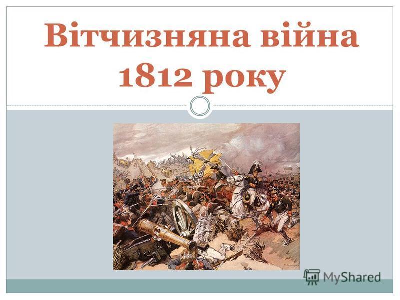 Вітчизняна війна 1812 року