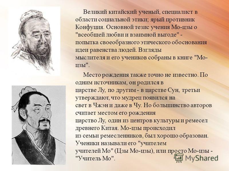 Великий китайский ученый, специалист в области социальной этики; ярый противник Конфуция. Основной тезис учения Мо-цзы о