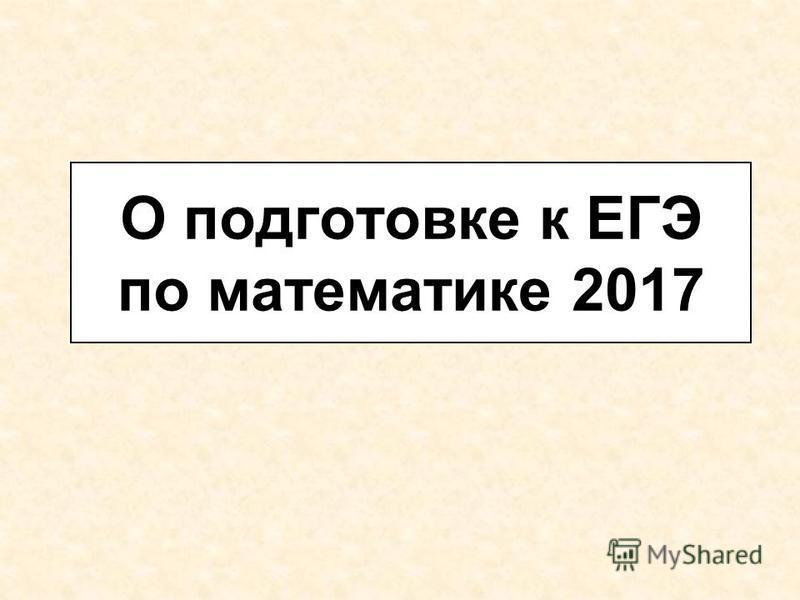 О подготовке к ЕГЭ по математике 2017