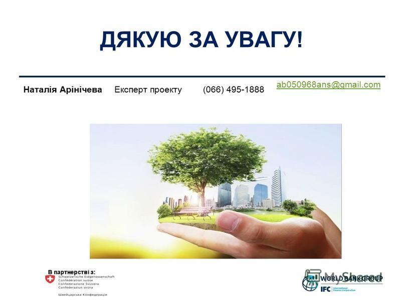 В партнерстві з: Наталія АрінічеваЕксперт проекту(066) 495-1888 ab050968ans@gmail.com ДЯКУЮ ЗА УВАГУ!