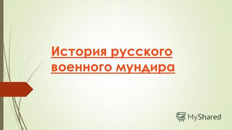 История русского военного мундира