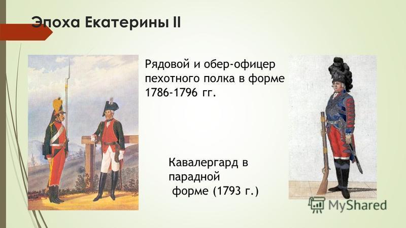 Эпоха Екатерины II Рядовой и обер-офицер пехотного полка в форме 1786-1796 гг. Кавалергард в парадной форме (1793 г.)