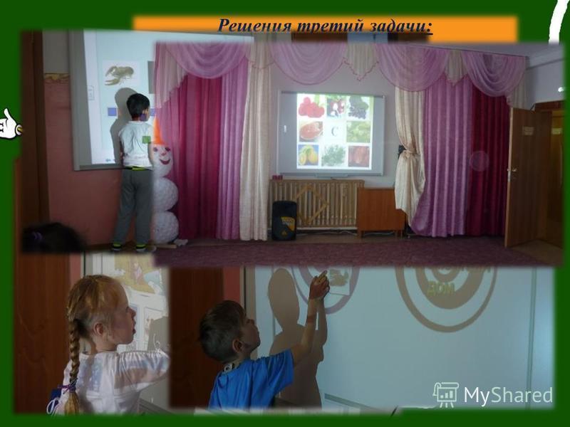 Решения третий задачи: В течении всего учебного года активно использовали ИКТ средства в НОД и других видах деятельности детей в виде: Презентаций (познавательные, игровые,..); Интерактивной доски