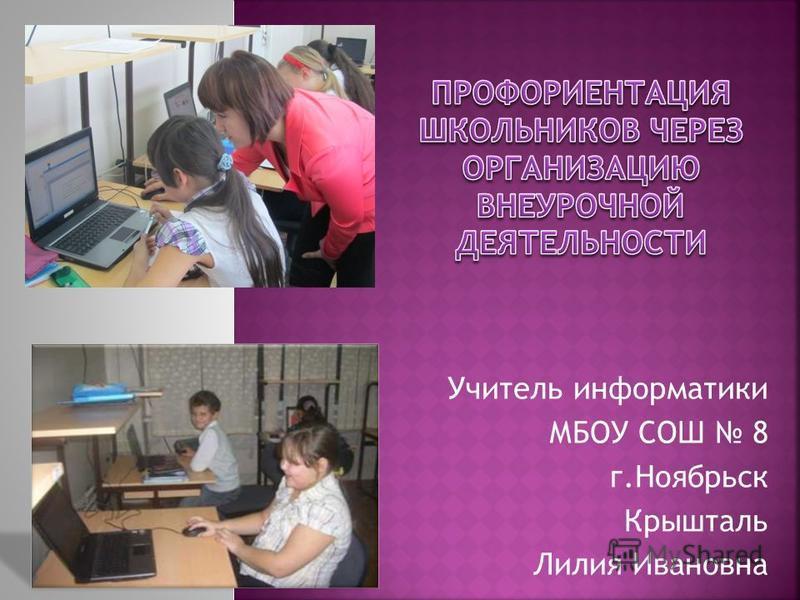 Учитель информатики МБОУ СОШ 8 г.Ноябрьск Крышталь Лилия Ивановна