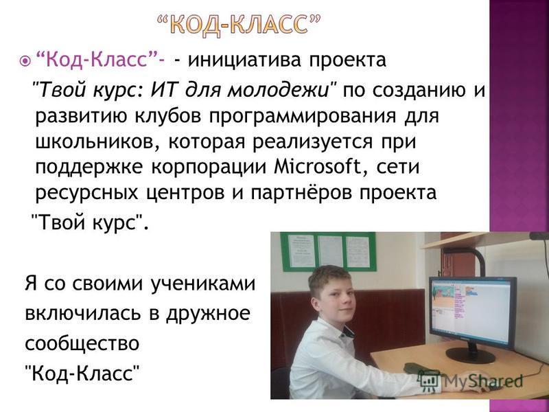 Код-Класс- - инициатива проекта