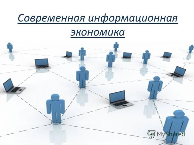 Современная информационная экономика