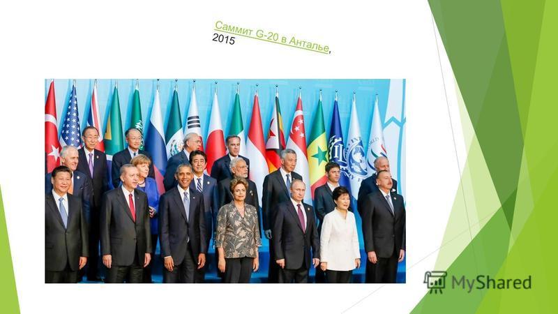 Саммит G-20 в Анталье Саммит G-20 в Анталье, 2015