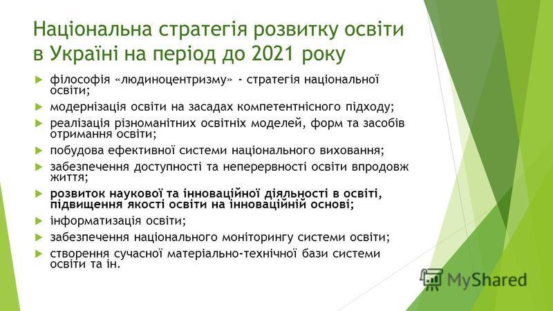 Національна стратегія розвитку освіти в Україні на період до 2021 року філософія «людиноцентризму» - стратегія національної освіти; модернізація освіти на засадах компетентнісного підходу; реалізація різноманітних освітніх моделей, форм та засобів от