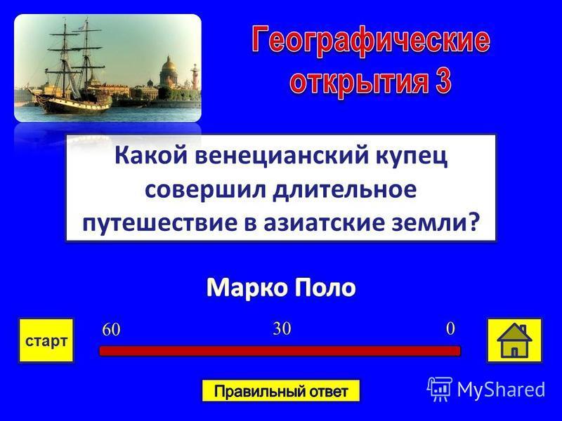 Какой венецианский купец совершил длительное путешествие в азиатские земли? 030 6060 старт