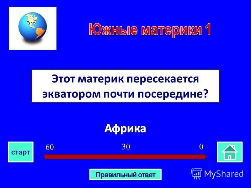 Этот материк пересекается экватором почти посередине? 030 6060 старт