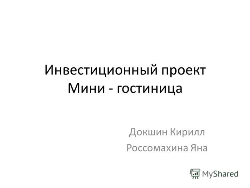 Инвестиционный проект Мини - гостиница Докшин Кирилл Россомахина Яна