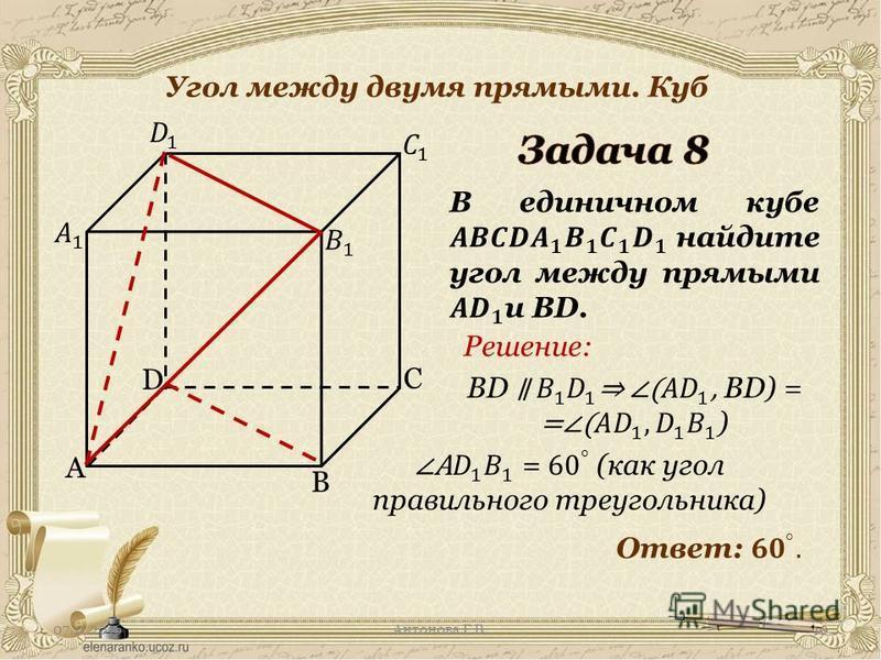07.11.2016Антонова Г.В. Угол между двумя прямыми. Куб A C B D Решение: 10