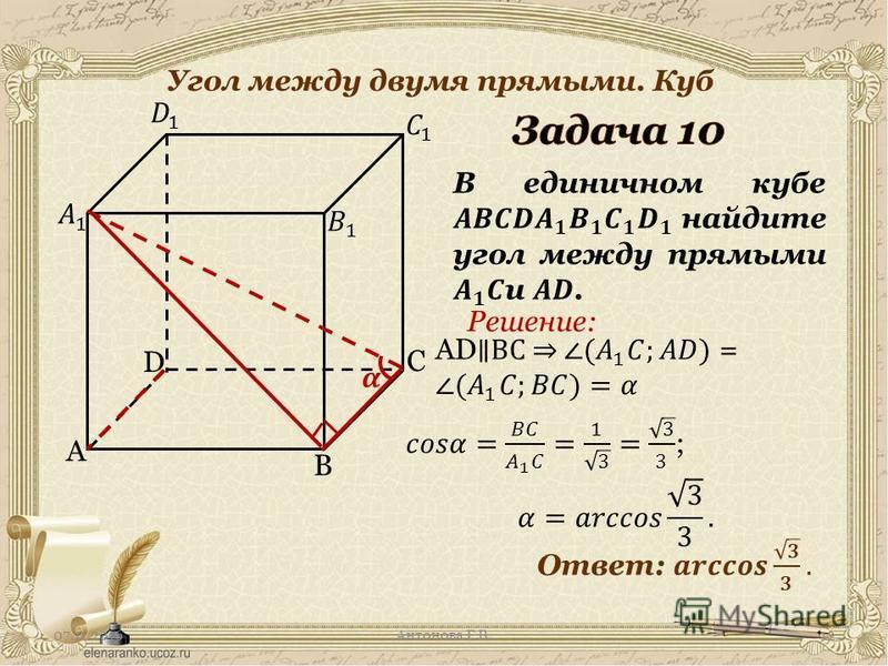 07.11.2016Антонова Г.В. Угол между двумя прямыми. Куб A C B D Решение: 12