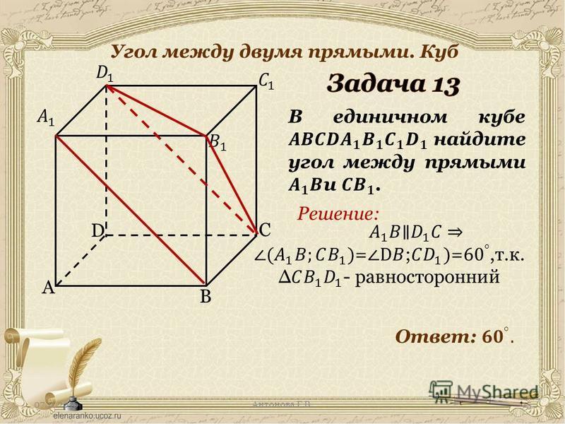 07.11.2016Антонова Г.В. Угол между двумя прямыми. Куб A C B D Решение: 15