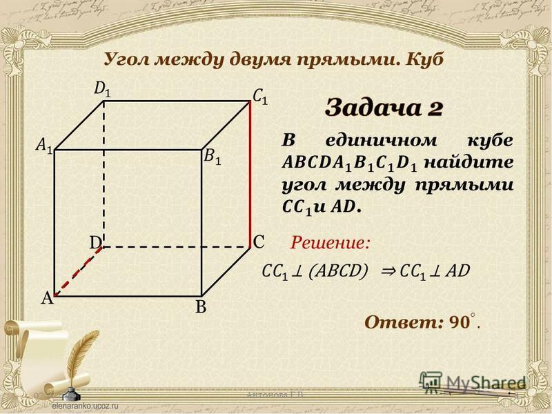 07.11.2016Антонова Г.В. Угол между двумя прямыми. Куб A C B DРешение: 4