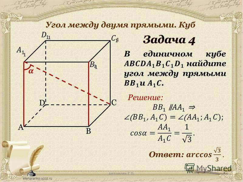 07.11.2016Антонова Г.В. Угол между двумя прямыми. Куб A C B D Решение: 6 1 1 1 1
