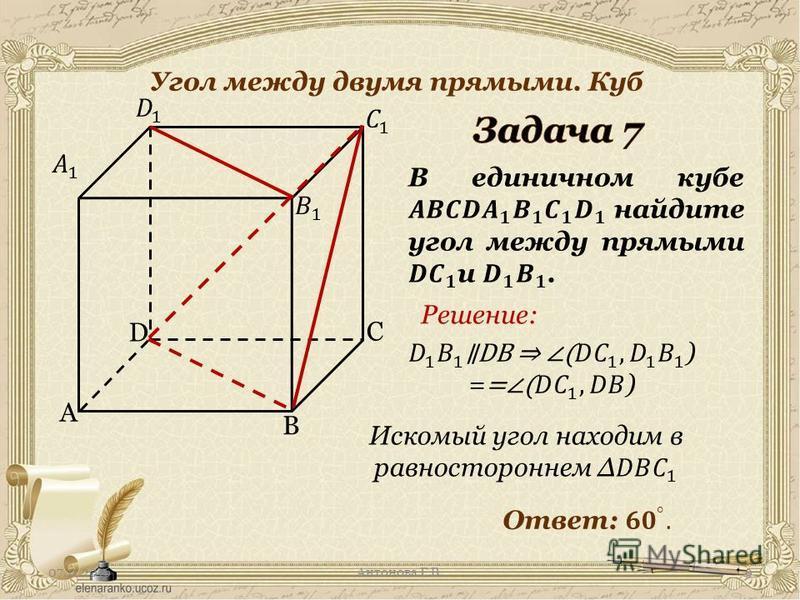 07.11.2016Антонова Г.В. Угол между двумя прямыми. Куб A C B D Решение: 9