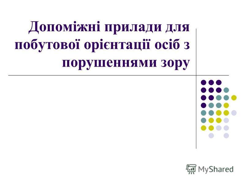 Допоміжні прилади для побутової орієнтації осіб з порушеннями зору