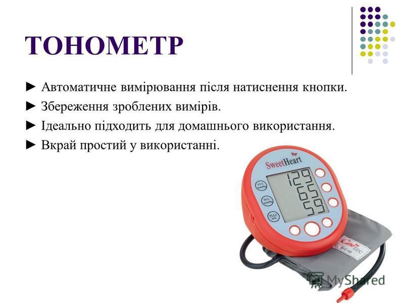 ТОНОМЕТР Автоматичне вимірювання після натиснення кнопки. Збереження зроблених вимірів. Ідеально підходить для домашнього використання. Вкрай простий у використанні.