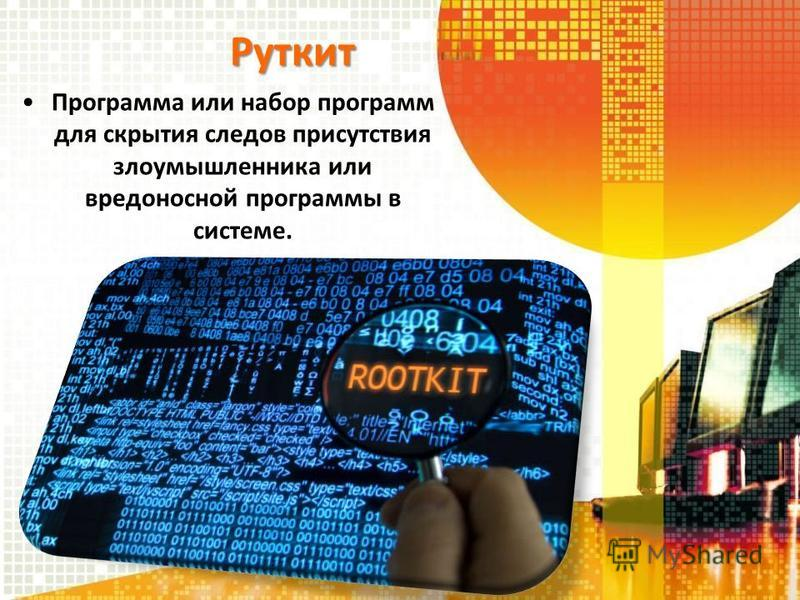 Руткит Программа или набор программ для скрытия следов присутствия злоумышленника или вредоносной программы в системе.