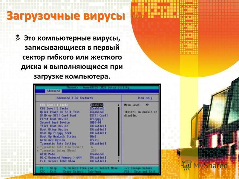 Загрузочные вирусы Это компьютерные вирусы, записывающиеся в первый сектор гибкого или жесткого диска и выполняющиеся при загрузке компьютера.