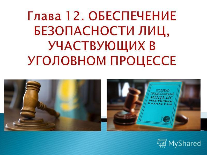 секретарь судебного заседания в уголовном судопроизводстве