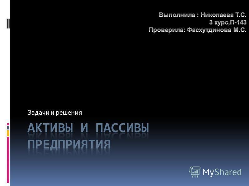 Презентация на тему Задачи и решения Активы предприятия  1 Задачи и решения