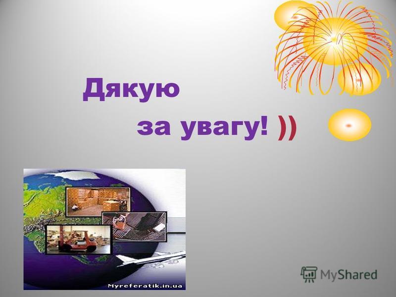 Дякую за увагу! ))