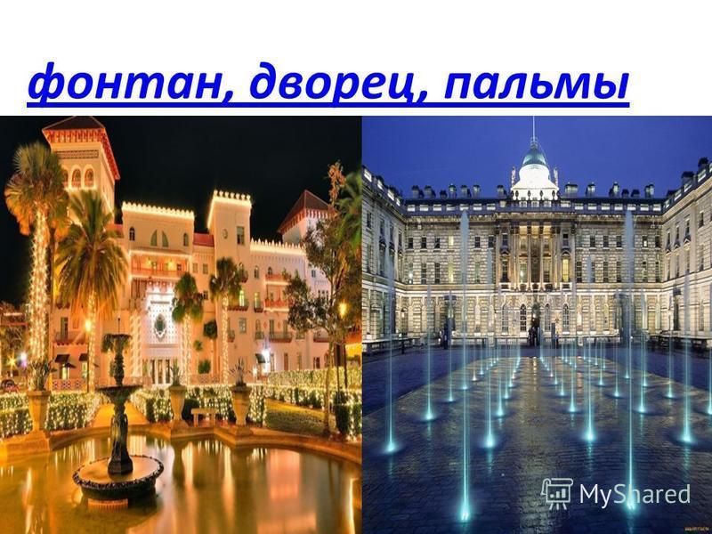 фонтан, дворец, пальмы