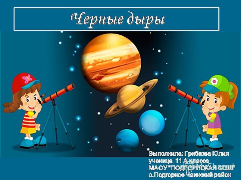 Презентация происхождение солнечной системы астрономия