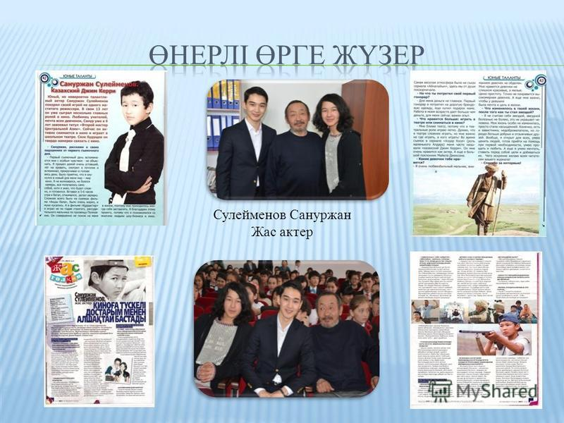 Сулейменов Сануржан Жас актер