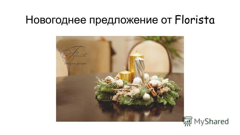 Новогоднее предложение от Florista