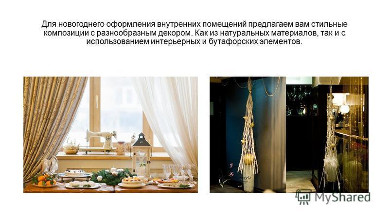 Для новогоднего оформления внутренних помещений предлагаем вам стильные композиции с разнообразным декором. Как из натуральных материалов, так и с использованием интерьерных и бутафорских элементов.