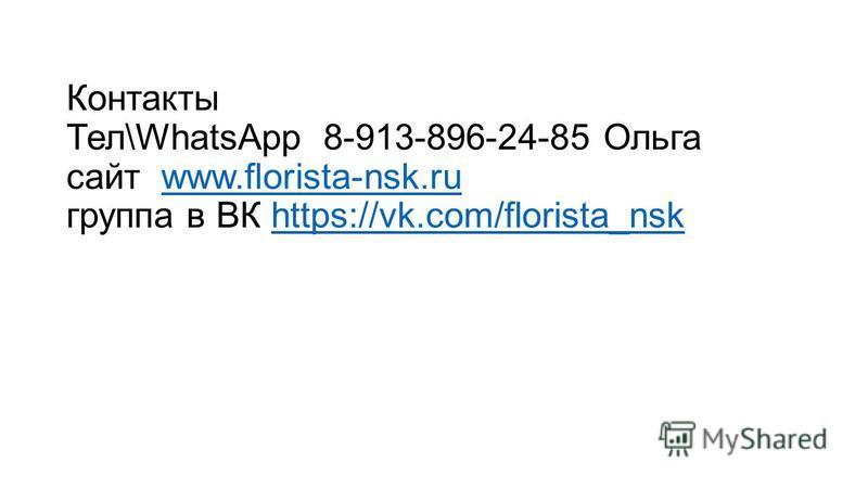 Контакты Тел\WhatsApp 8-913-896-24-85 Ольга сайт www.florista-nsk.ru группа в ВК https://vk.com/florista_nskwww.florista-nsk.ruhttps://vk.com/florista_nsk