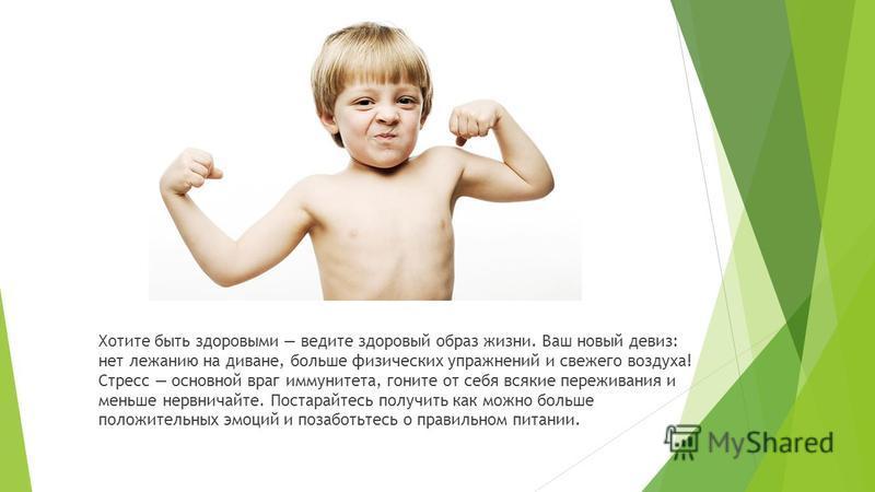 Хотите быть здоровыми ведите здоровый образ жизни. Ваш новый девиз: нет лежанию на диване, больше физических упражнений и свежего воздуха! Стресс основной враг иммунитета, гоните от себя всякие переживания и меньше нервничайте. Постарайтесь получить