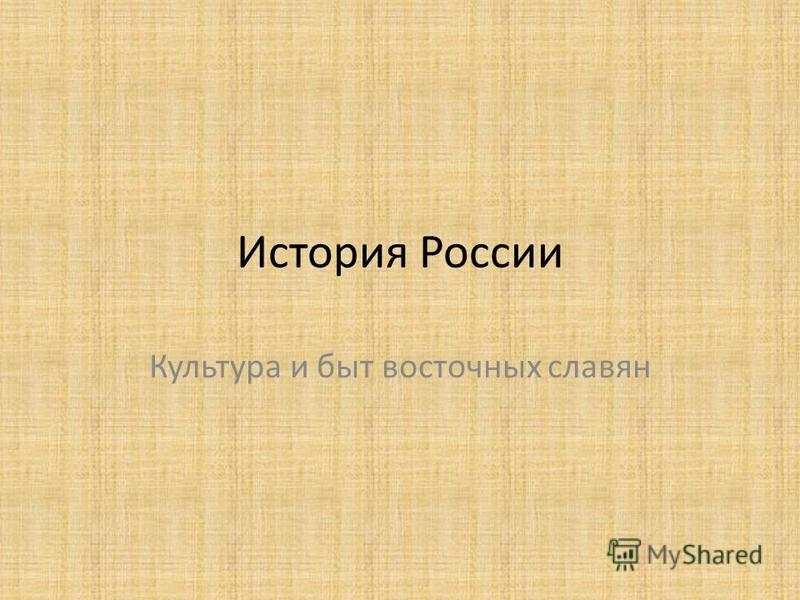 История России Культура и быт восточных славян