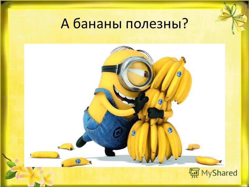 А бананы полезны?