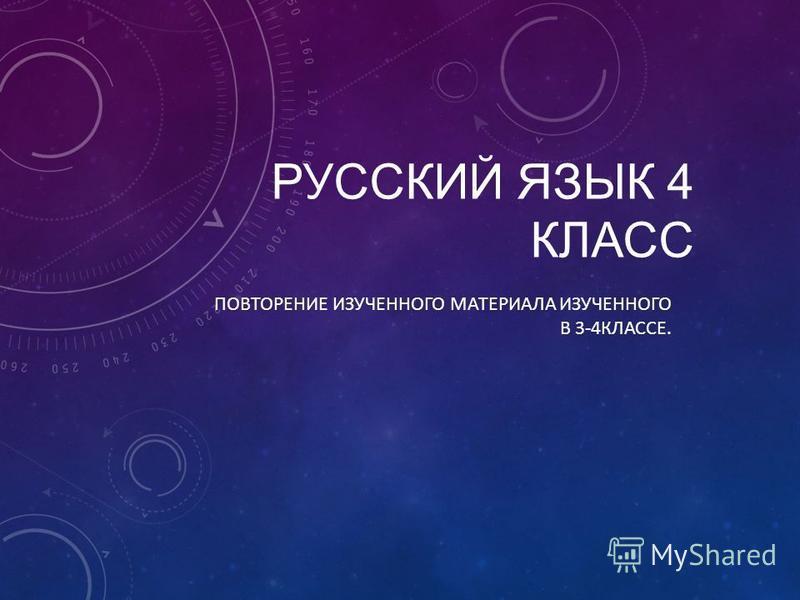 РУССКИЙ ЯЗЫК 4 КЛАСС ПОВТОРЕНИЕ ИЗУЧЕННОГО МАТЕРИАЛА ИЗУЧЕННОГО В 3-4КЛАССЕ.