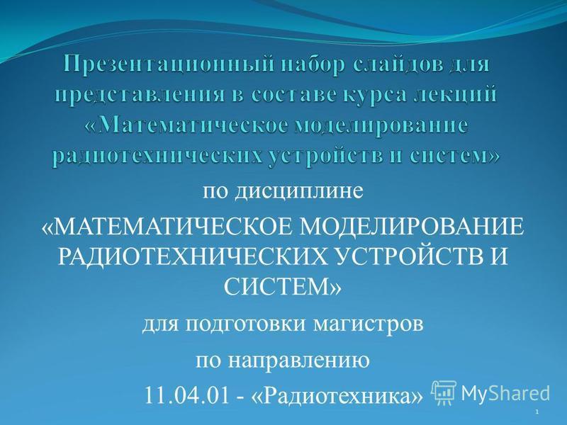 по дисциплине «МАТЕМАТИЧЕСКОЕ МОДЕЛИРОВАНИЕ РАДИОТЕХНИЧЕСКИХ УСТРОЙСТВ И СИСТЕМ» для подготовки магистров по направлению 11.04.01 - «Радиотехника» 1