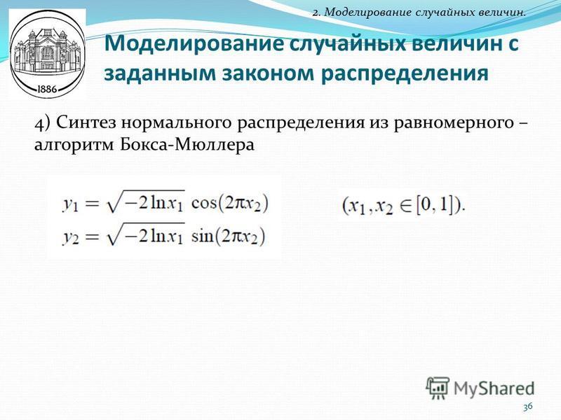 Моделирование случайных величин с заданным законом распределения 2. Моделирование случайных величин. 4) Синтез нормального распределения из равномерного – алгоритм Бокса-Мюллера 36