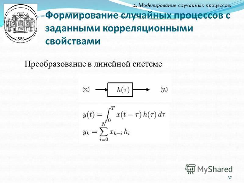 Формирование случайных процессов с заданными корреляционными свойствами 2. Моделирование случайных процессов. Преобразование в линейной системе 37