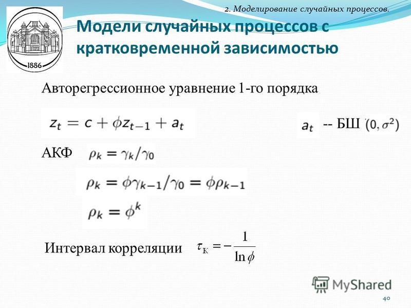 Модели случайных процессов с кратковременной зависимостью 2. Моделирование случайных процессов. Авторегрессионное уравнение 1-го порядка АКФ -- БШ Интервал корреляции 40