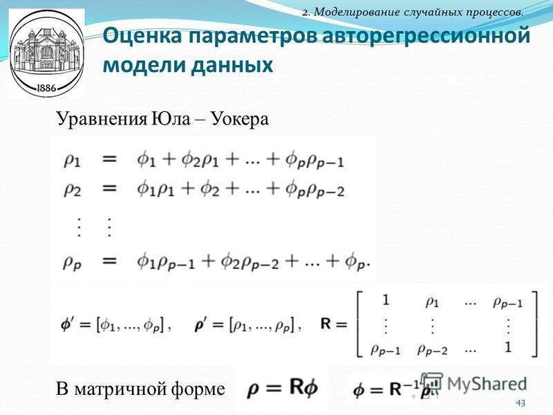 Оценка параметров авторегрессионной модели данных 2. Моделирование случайных процессов. Уравнения Юла – Уокера В матричной форме 43