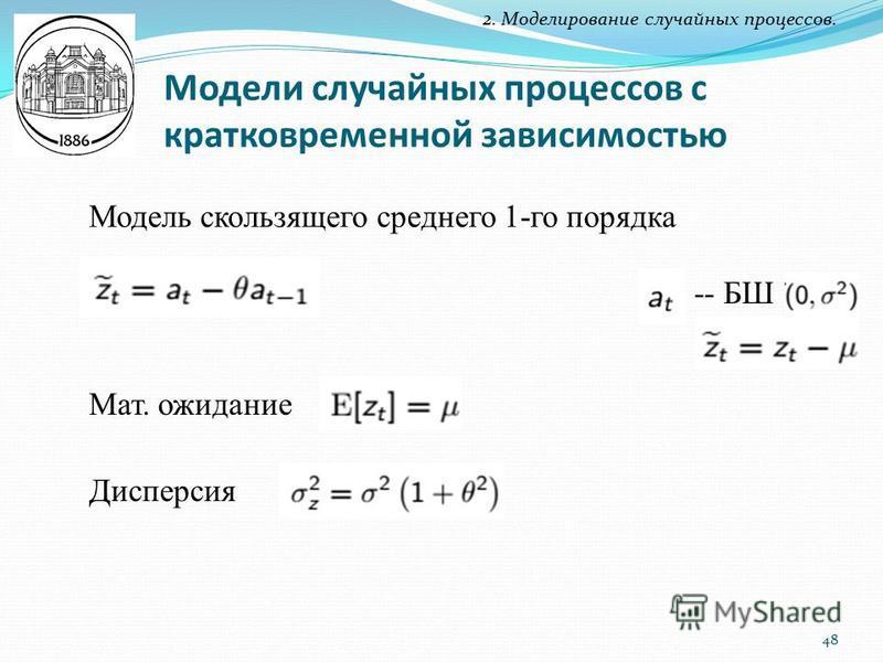 Модели случайных процессов с кратковременной зависимостью 2. Моделирование случайных процессов. Модель скользящего среднего 1-го порядка Мат. ожидание -- БШ Дисперсия 48