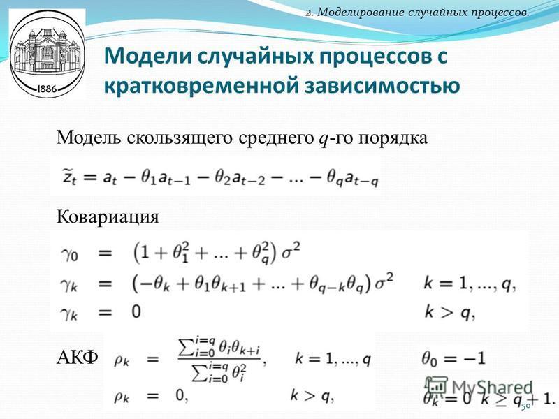Модели случайных процессов с кратковременной зависимостью 2. Моделирование случайных процессов. Модель скользящего среднего q-го порядка Ковариация АКФ 50