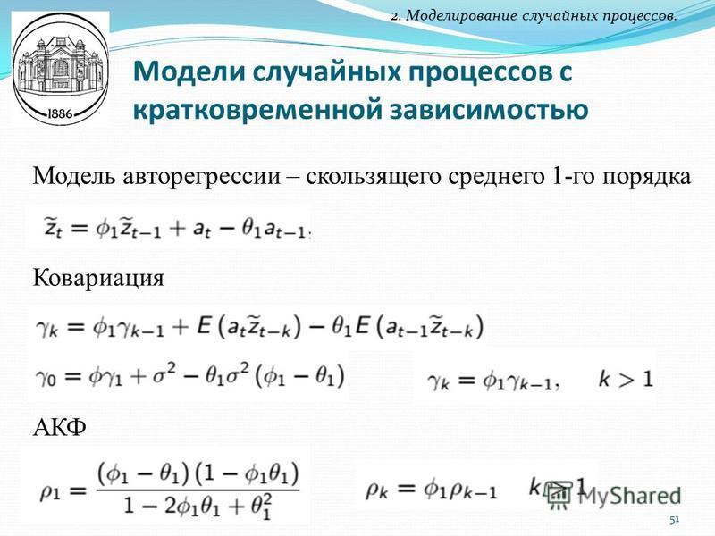 Модели случайных процессов с кратковременной зависимостью 2. Моделирование случайных процессов. Модель авторегрессии – скользящего среднего 1-го порядка Ковариация АКФ 51